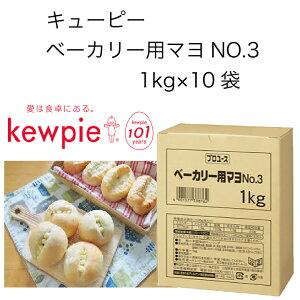 【送料無料】【大容量】【業務用】キューピー ベーカリー用マヨNO.3 (1kg×10袋)