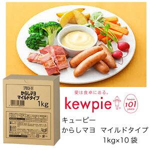 【送料無料】【大容量】【業務用】キューピー からしマヨ マイルドタイプ (1kg×10袋)