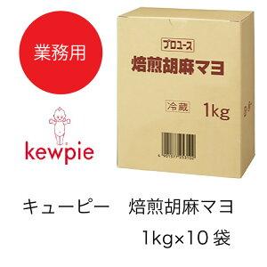 【送料無料】【大容量】【業務用】キューピー 焙煎胡麻マヨ (1kg×10袋)