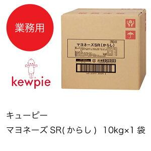 【送料無料】【大容量】【業務用】キューピー マヨネーズSR(からし) (10kg×1袋) 業務用