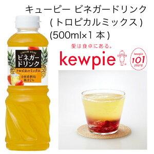 【業務用】キューピー ビネガードリンク(トロピカルミックス) (500ml×1本)