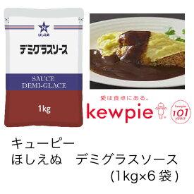 【送料無料】【大容量】【業務用】キューピー ほしえぬ デミグラスソース (1kg×6袋)