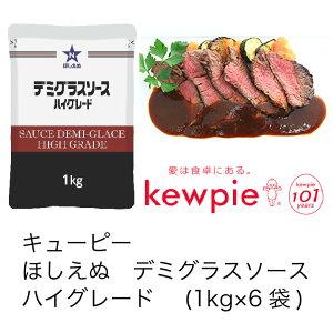 【送料無料】【大容量】【業務用】キューピー ほしえぬ デミグラスソース ハイグレード (1kg×6袋)