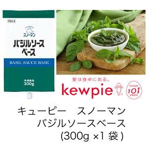 【業務用】キューピー スノーマン バジルソースベース (300g×1袋)