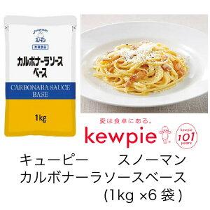 【送料無料】【大容量】【業務用】キューピー スノーマン カルボナーラソースベース (1kg×6袋)