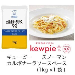 【業務用】キューピー スノーマン カルボナーラソースベース (1kg×1袋)