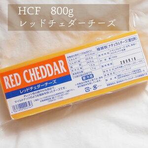 服部コーヒーフーズ HCF 700g レッドチェダーチーズ 業務用