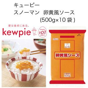 【送料無料】【大容量】【業務用】キューピー スノーマン 卵黄風ソース (500g×10袋)