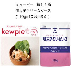 【送料無料】【大容量】【業務用】キューピー ほしえぬ  明太子クリームソース (110g×10袋×3函)
