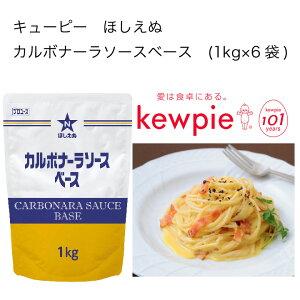 【送料無料】【大容量】【業務用】キューピー ほしえぬ  カルボナーラソースベース (1kg×6袋)