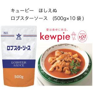 【送料無料】【大容量】【業務用】キューピー ほしえぬ  ロブスターソース (500g×10袋)