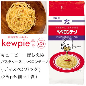 【業務用】キューピー ほしえぬ  パスタソース ペペロンチーノ(ディスペンパック) (26g×8個×1袋)