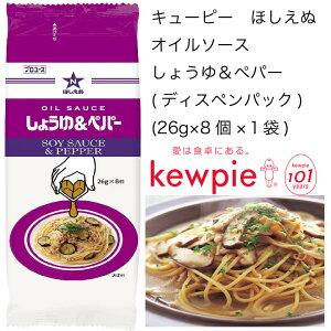 【業務用】キューピー ほしえぬ  オイルソース しょうゆ&ペパー(ディスペンパック) (26g×8個×1袋)