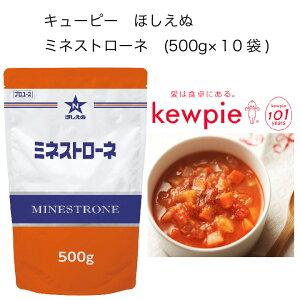 【送料無料】【大容量】【業務用】キューピー ほしえぬ  ミネストローネ (500g×10袋)