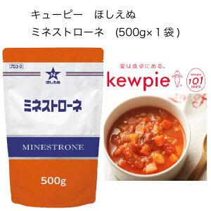 【業務用】キューピー ほしえぬ  ミネストローネ (500g×1袋)