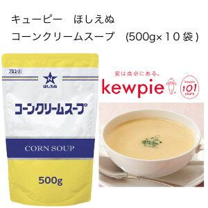 【送料無料】【大容量】【業務用】キューピー ほしえぬ コーンクリームスープ (500g×10袋)