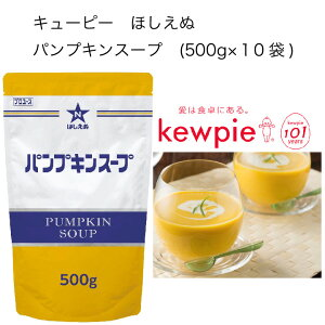 【送料無料】【大容量】【業務用】キューピー ほしえぬ  パンプキンスープ (500g×10袋)
