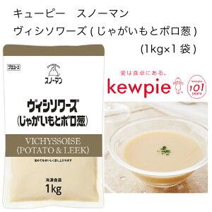 【業務用】キューピー スノーマン ヴィシソワーズ(じゃがいもとポロ葱) (1kg×1袋)