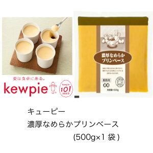 【業務用】キューピー 濃厚なめらかプリンベース (500g×1袋)