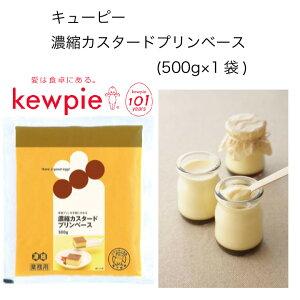 【業務用】キューピー 濃縮カスタードプリンベース (500g×1袋)