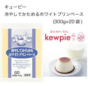 【送料無料】【大容量】【業務用】キューピー 冷やしかためるホワイトプリンベース (300g×20袋)