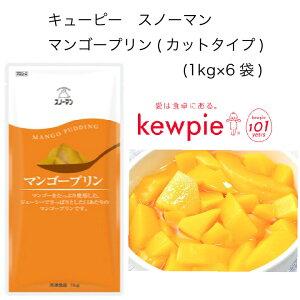 【送料無料】【大容量】【業務用】キューピー スノーマン マンゴープリン(カットタイプ) (1kg×6袋)