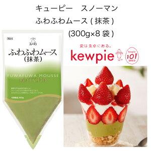 【送料無料】【大容量】【業務用】キューピー スノーマン ふわふわムース(抹茶) (300g×8袋)