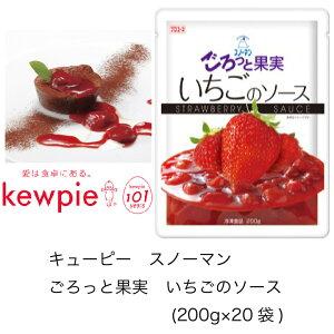【送料無料】【大容量】【業務用】キューピー スノーマン ごろっと果実 いちごのソース (200g×20袋)