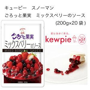【送料無料】【大容量】【業務用】キューピー スノーマン ごろっと果実 ミックスベリーのソース (200g×20袋)