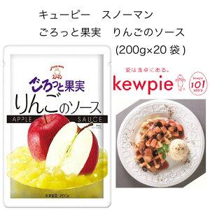 【送料無料】【大容量】【業務用】キューピー スノーマン ごろっと果実 りんごのソース (200g×20袋)