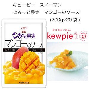 【送料無料】【大容量】【業務用】キューピー スノーマン ごろっと果実 マンゴーのソース (200g×20袋)