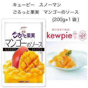 【業務用】キューピー スノーマン ごろっと果実 マンゴーのソース (200g×1袋)