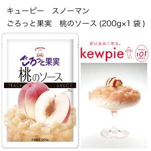【業務用】キューピー スノーマン ごろっと果実 桃のソース (200g×1袋)