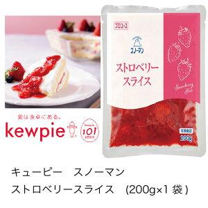 【業務用】キューピー スノーマン ストロベリースライス (200g×1袋)