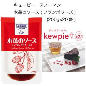 【送料無料】【大容量】【業務用】キューピー スノーマン 木苺のソース(フランボワーズ) (200g×20袋)