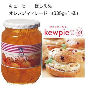 【業務用】キューピー ほしえぬ オレンジママレード (835g×1瓶)