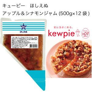 【送料無料】【大容量】【業務用】キューピー ほしえぬ アップル&シナモンジャム (500g×12袋)