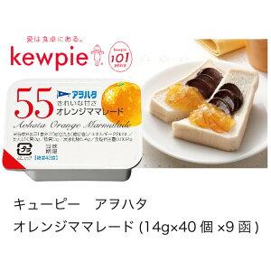 【送料無料】【大容量】【業務用】キューピー アヲハタ オレンジママレード (14g×40個×9函)