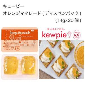 【業務用】キューピー オレンジママレード(ディスペンパック) (14g×20個)