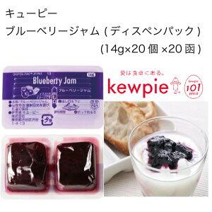 【送料無料】【大容量】【業務用】キューピー ブルーベリージャム(ディスペンパック) (14g×20個×20函)