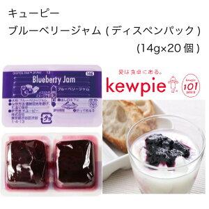 【業務用】キューピー ブルーベリージャム(ディスペンパック) (14g×20個)