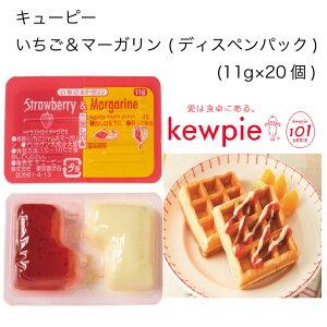【業務用】キューピー いちご&マーガリン(ディスペンパック) (11g×20個)