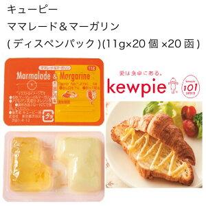 【送料無料】【大容量】【業務用】キューピー ママレード&マーガリン(ディスペンパック) (11g×20個×20函)