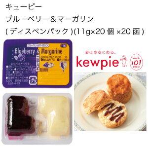 【送料無料】【大容量】【業務用】キューピー ブルーベリー&マーガリン(ディスペンパック) (11g×20個×20函)