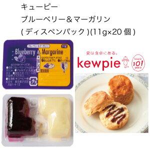 【業務用】キューピー ブルーベリー&マーガリン(ディスペンパック) (11g×20個)