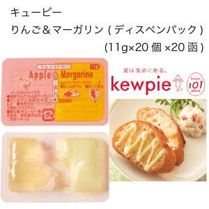 【送料無料】【大容量】【業務用】キューピー りんご&マーガリン(ディスペンパック) (11g×20個×20函)