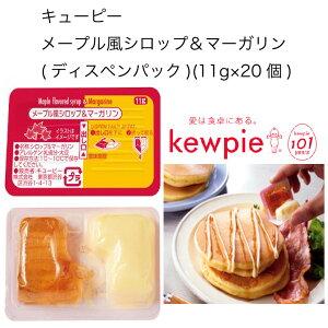 【業務用】キューピー メープル風シロップ&マーガリン(ディスペンパック) (11g×20個)