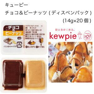 【業務用】キューピー チョコ&ピーナッツ(ディスペンパック) (14g×20個)