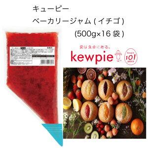 【送料無料】【大容量】【業務用】キューピー ベーカリージャム(イチゴ) (500g×16袋)