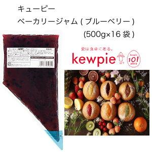 【送料無料】【大容量】【業務用】キューピー ベーカリージャム(ブルーベリー) (500g×16袋)